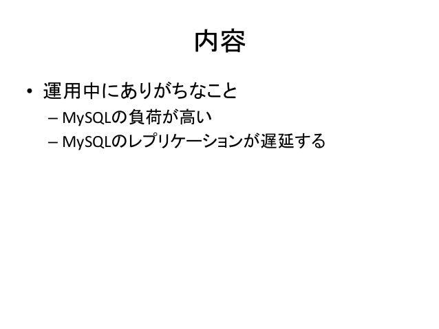 MySQLの運用でありがちなこと Slide 3