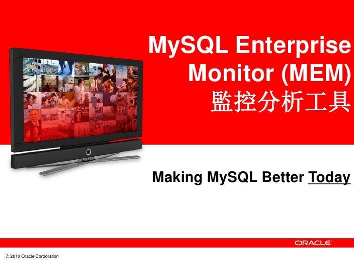MySQL Enterprise                              Monitor (MEM)                                監控分析工具                         ...