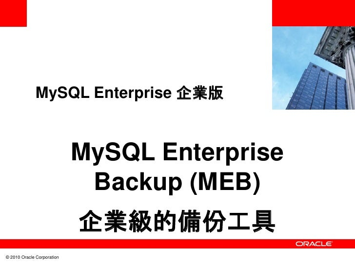 <Insert Picture Here>             MySQL Enterprise 企業版                            MySQL Enterprise                        ...