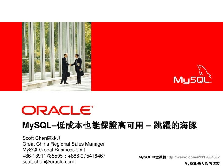 QuickTime?and a               decompressor     <Insert Picture Here>       are needed to see this picture.MySQL–低成本也能保證高可用...