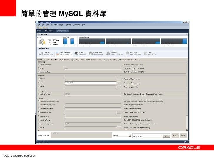 簡單的管理 MySQL 資料庫© 2010 Oracle Corporation