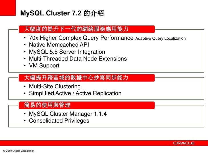 MySQL Cluster 7.2 的介紹                大幅度的提升下一代的網絡服務應用能力                •   70x Higher Complex Query Performance: Adaptive ...
