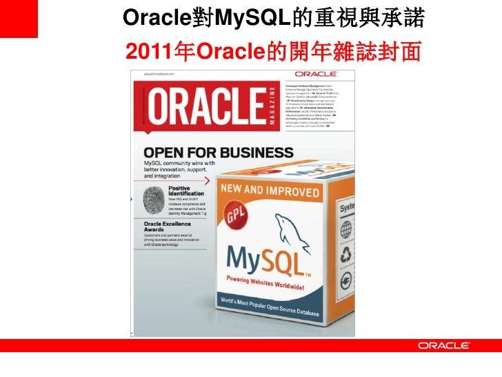 Oracle對MySQL的重視與承諾2011年Oracle的開年雜誌封面