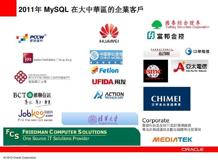 2011年 MySQL 在大中華區的企業客戶© 2010 Oracle Corporation