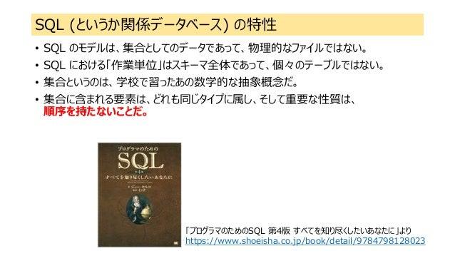 SQL (というか関係データベース) の特性 • SQL のモデルは、集合としてのデータであって、物理的なファイルではない。 • SQL における「作業単位」はスキーマ全体であって、個々のテーブルではない。 • 集合というのは、学校で習ったあの...
