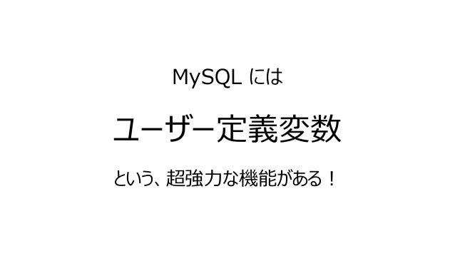 MySQL には ユーザー定義変数 という、超強力な機能がある!