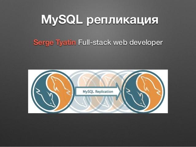 MySQL репликация Serge Tyatin Full-stack web developer