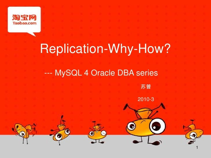 Replication-Why-How?<br />---MySQL 4 Oracle DBAseries<br />苏普<br />2010-3<br />1<br />