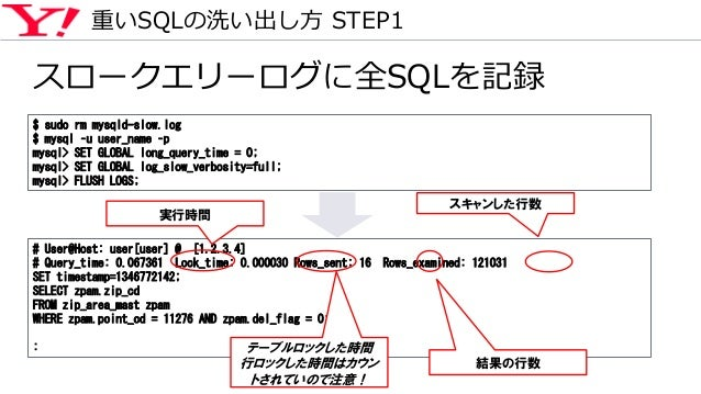 重いSQLの洗い出し方 STEP1 スロークエリーログに全SQLを記録 $ sudo rm mysqld-slow.log $ mysql –u user_name –p mysql> SET GLOBAL long_query_time = ...