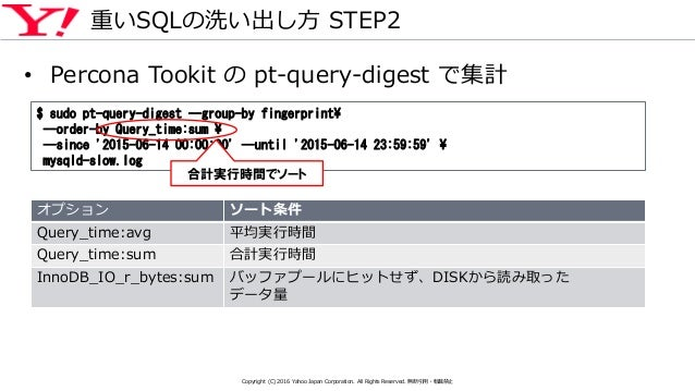 • Percona Tookit の pt-query-digest で集計 重いSQLの洗い出し方 STEP2 $ sudo pt-query-digest --group-by fingerprint¥ --order-by Query_t...