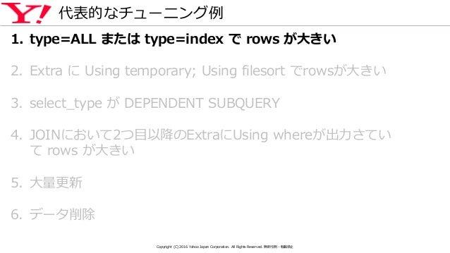 代表的なチューニング例 1. type=ALL または type=index で rows が大きい 2. Extra に Using temporary; Using filesort でrowsが大きい 3. select_type が D...