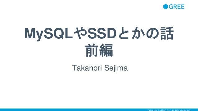 MySQLやSSDとかの話 前編 Takanori Sejima