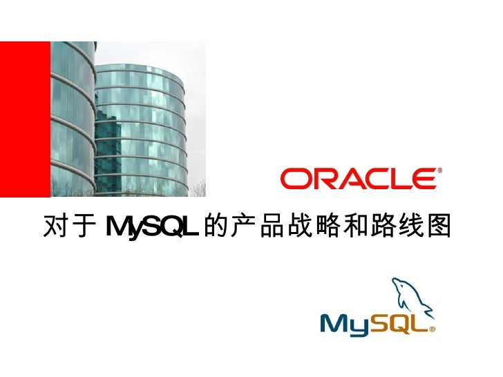 对于 MySQL 的产品战略和路线图