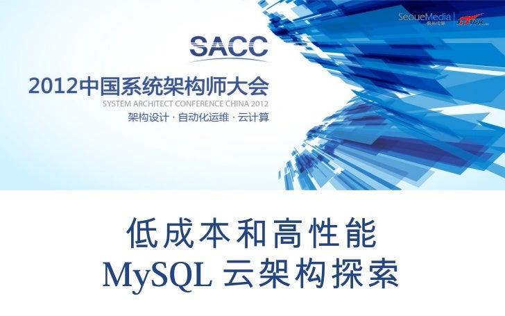 低成本和高性能MySQL 云架构探索