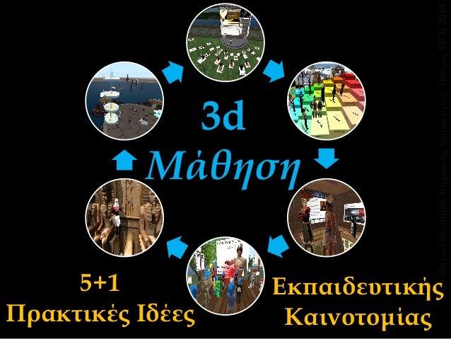 5+1 Πρακτικές Ιδέες Εκπαιδευτικής Καινοτομίας  Μαθητικό Φεστιβάλ Ψηφιακής Δημιουργίας, Πάτρα, 19/2/2014  3d Μάθηση