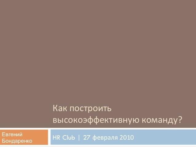 Как построить                  высокоэффективную команду? ЕвгенийБондаренко                  HR Club | 27 феврал...