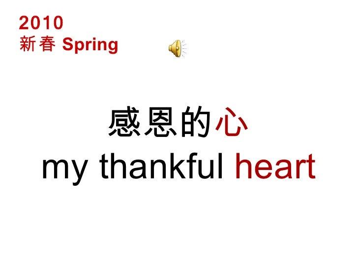 感恩的 心 my thankful  heart  2010 新春 Spring