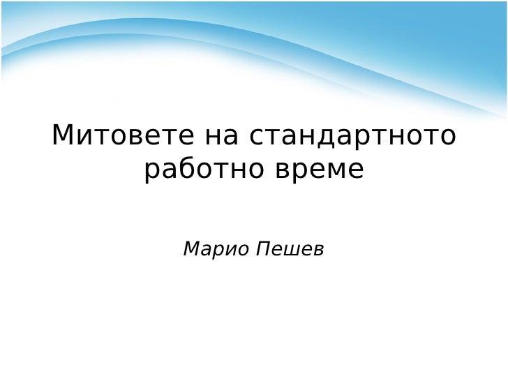 Митовете на стандартното работно време Марио Пешев