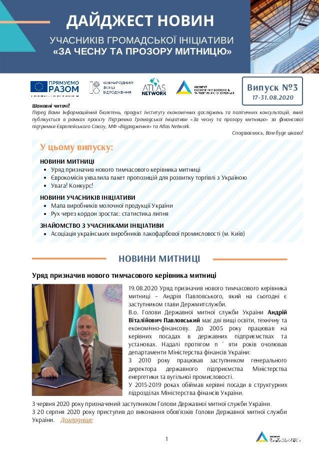 Уряд призначив нового тимчасового керівника митниці Єврокомісія ухвалила пакет пропозицій для розвитку торгівлі з Україною...