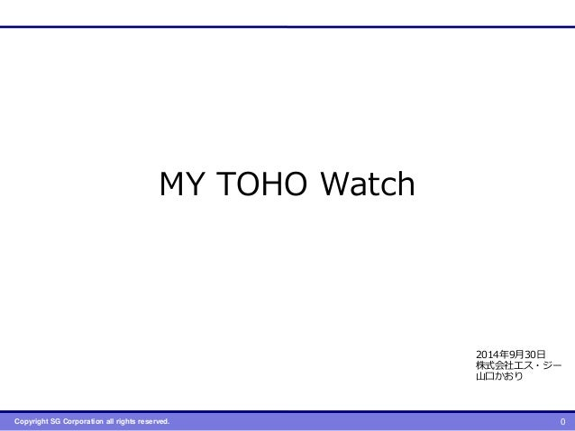Copyright SG Corporation all rights reserved.  0  MY TOHO Watch  2014年9月30日  株式会社エス・ジー  山口かおり