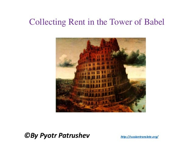 Collecting Rent in the Tower of Babel ©By Pyotr Patrushev http://russiantranslate.org/