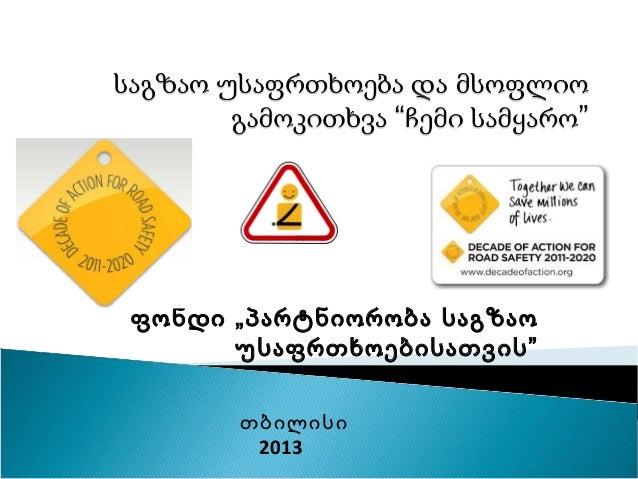 """ფონდი """"პარტნიორობა საგზაო უსაფრთხოებისათვის"""" თბილისი 2013"""