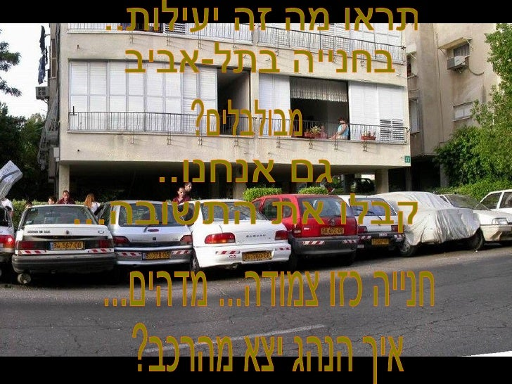 תראו מה זה יעילות.. בחנייה בתל-אביב חנייה כזו צמודה... מדהים... איך הנהג יצא מהרכב? מבולבלים? גם אנחנו.. קבלו את התשובה...