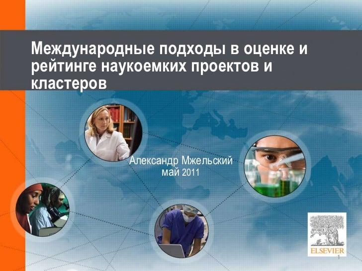 Международные подходы в оценке и рейтинге наукоемких проектов и кластеров<br />Александр Мжельскиймай 2011<br />1<br />