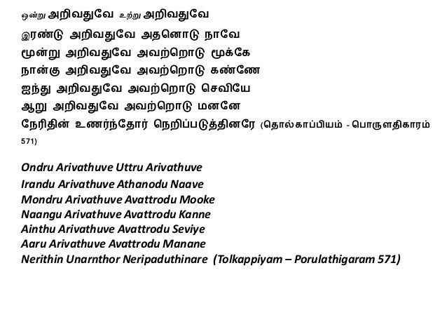Awesome Anatomy Tamil Meaning Elaboration - Anatomy And Physiology ...