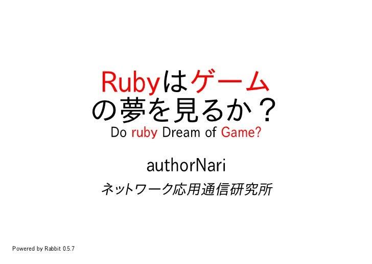 Rubyはゲーム                           の夢を見るか?                           Do ruby Dream of Game?                               ...