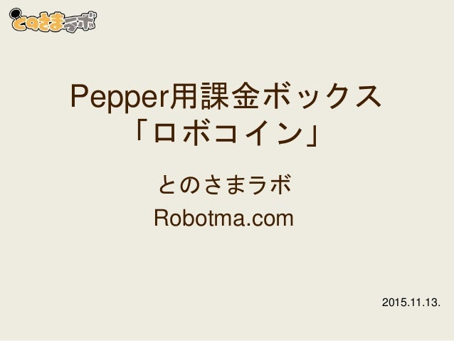 Pepper用課金ボックス 「ロボコイン」 とのさまラボ Robotma.com 2015.11.13.