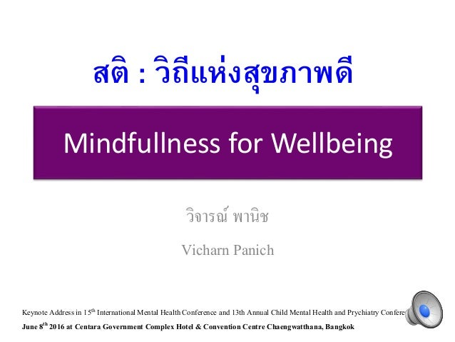 Mindfullness for Wellbeing วิจารณ์ พานิช Vicharn Panich สติ : วิถีแห่งสุขภาพดี Keynote Address in 15th InternationalMental...