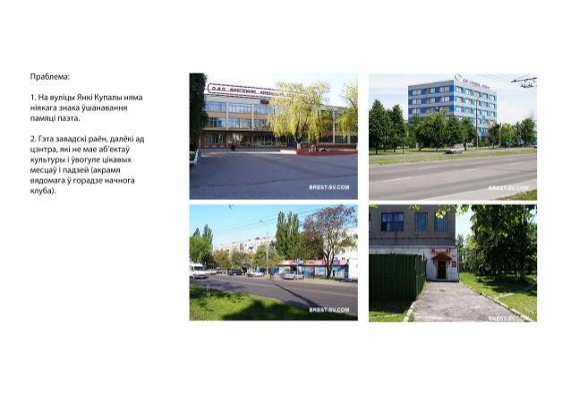 N 1 anna-bell_kupalastreet Slide 3