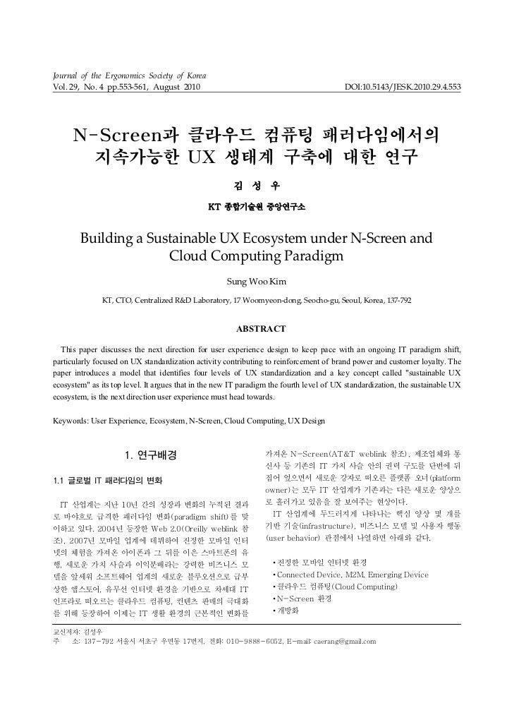Journal of the Ergonomics Society of KoreaVol. 29, No. 4 pp.553-561, August 2010                                          ...