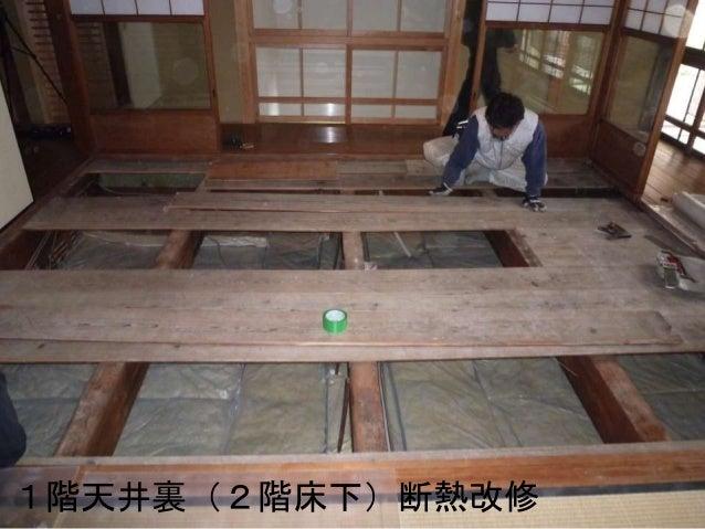 対象京町家における断熱建具 既存建具のデザインの継承 可能な限り自然素材を使用