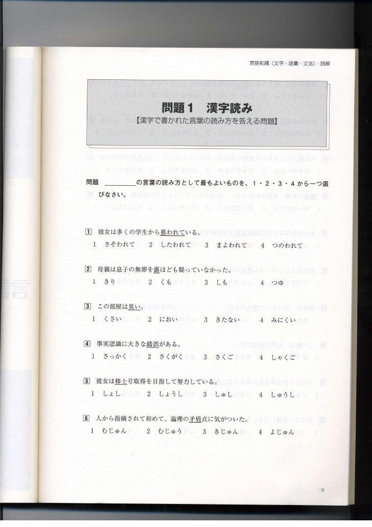 能力 試験 語 n1 日本