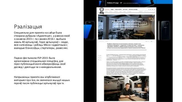 Рэалізацыя Спецыяльна для праекта на сайце была створана рубрыка «Адметныя», у рамках якой з сакавіка 2015 г. па сакавік 2...