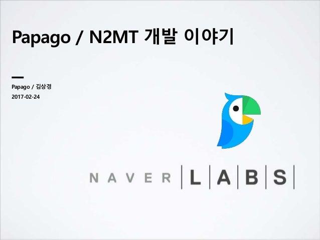 Papago / N2MT 개발 이야기 Papago / 김상경 2017-02-24