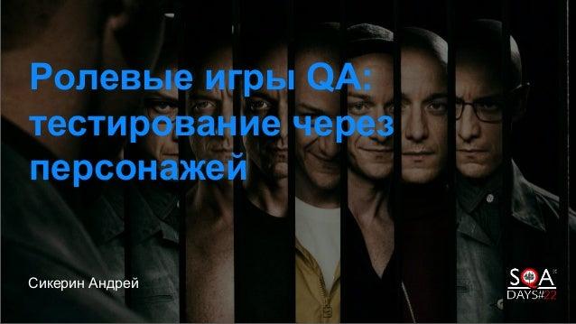 Сикерин Андрей Ролевые игры QA: тестирование через персонажей