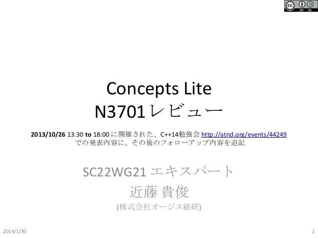 Concepts Lite N3701レビュー 2013/10/26 13:30 to 18:00 に開催された、C++14勉強会 http://atnd.org/events/44249 での発表内容に、その後のフォローアップ内容を追記  S...