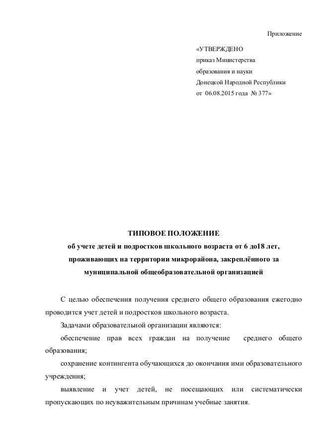 образец приказа о выбытии учащегося из школы