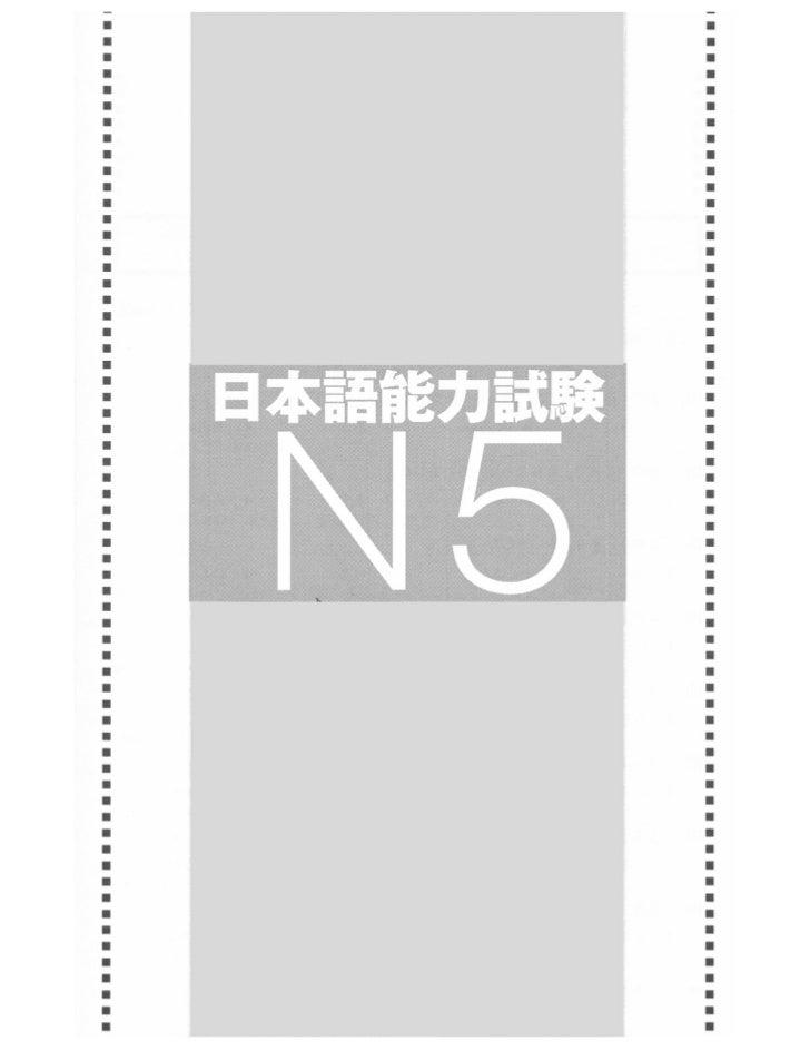 N5 1 all