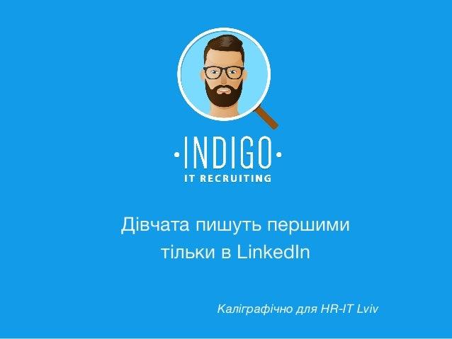Дівчата пишуть першими тільки в LinkedIn Каліграфічно для HR-IT Lviv