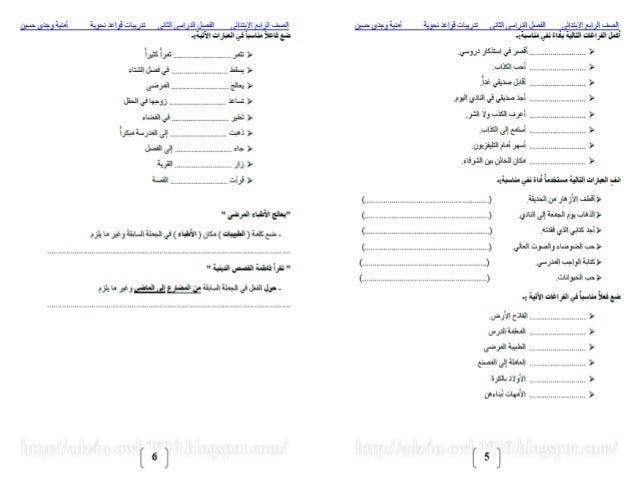 تدريبات نحوية لمراجعة الصف الرابع الابتدائى للترم الثانى Na7w g4 t2 Slide 3