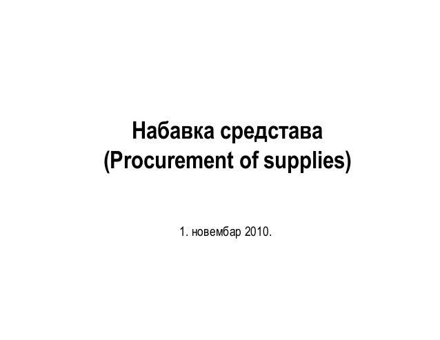 Набавка средстава (Procurement of supplies) 1. новембар 2010.