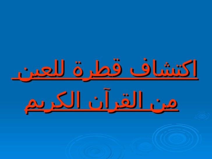 اكتشاف قطرة للعين من القرآن الكريم