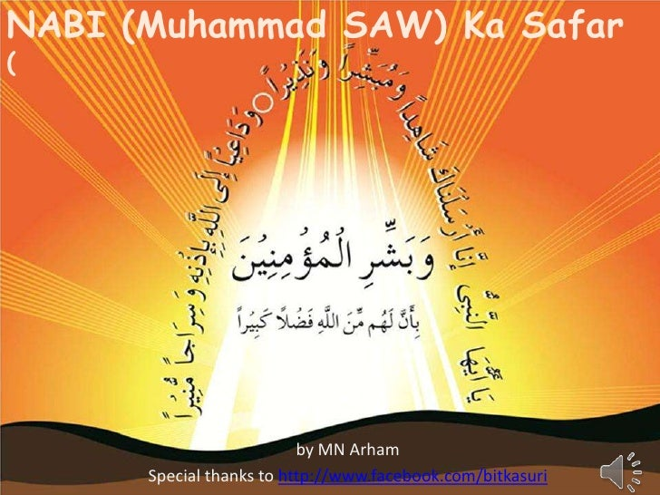 NABI (Muhammad SAW) Ka Safar(                          by MN Arham      Special thanks to http://www.facebook.com/bitkasuri