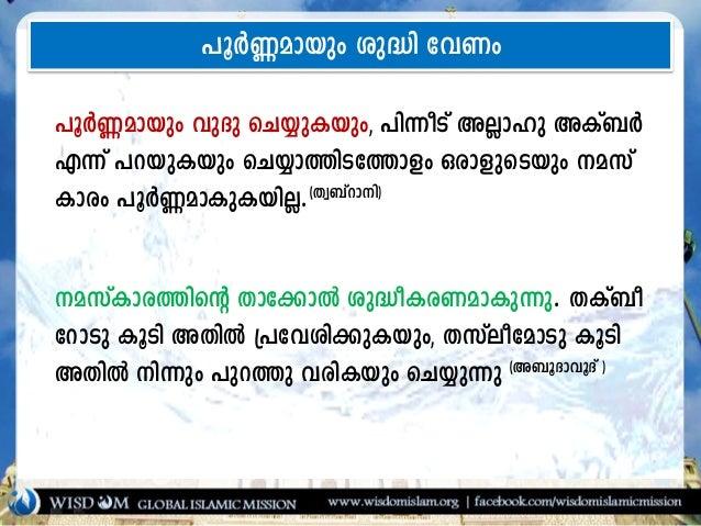 Dua Malayalam Pdf