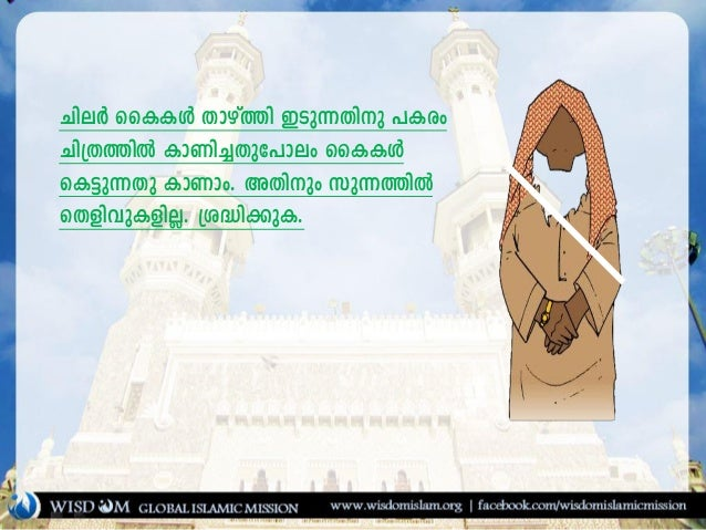 history of prophet mohammed in malayalam
