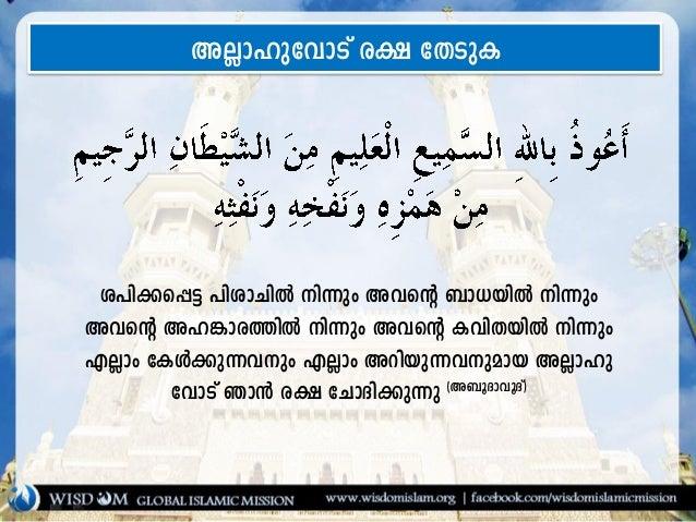 Nabi (s) yudae namaskaram - with illustrations